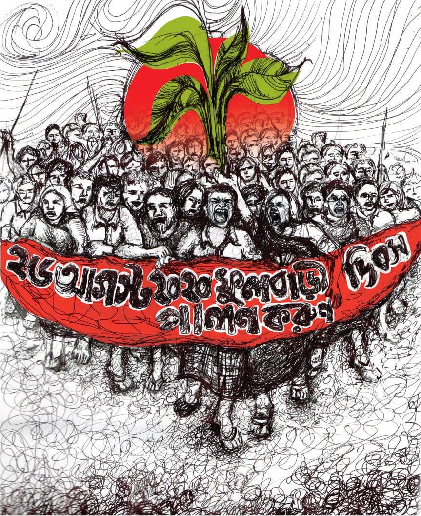 শিল্পী: মিতা মেহেদী